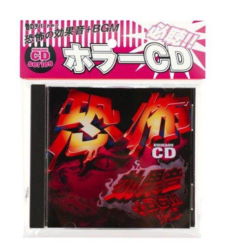 CD - Horror Sound Effects + BGM -