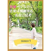 rennaibetananonirennainihunntousuruseityounikkiraihuanndoaitemu (bunntyannbunnko) (Japanese Edition)