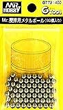 【 攪拌用メタルボール 】 ステンレス製 CMGT73//特にメタリック、パール系塗料などの沈殿を攪拌します Mr.ホビー