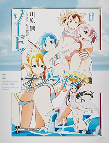 Sword Art Online: Extra Edition [Blu-ray]