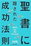 「聖書に隠された成功法則」松島 修