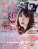 美人百花(びじんひゃっか) 2017年 04 月号 [雑誌]