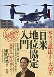 本当は憲法より大切な「日米地位協定入門」 (戦後再発見」双書2)