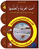 I Love and Learn the Arabic Language Textbook: Level 4 (Arabic version)