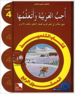 I Love and Learn the Arabic Language Textbook: Level 4 (Arabic
