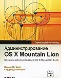Administrirovanie OS X Mountain Lion. Osnovy obsluzhivaniya OS X Mountian Lion