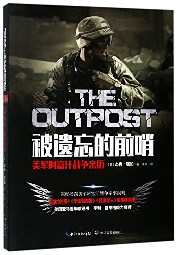 Audiobook cover from The Outpost (Chinese Edition) by Jake Tapper