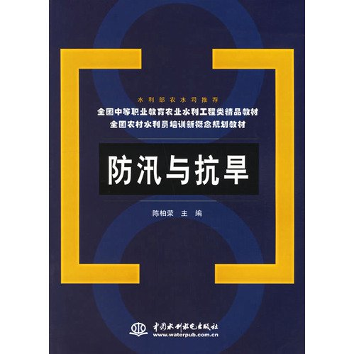 flood-control-and-drought-relief-national-new-concept-teaching-book-of-rural-water-conservancy-workers-training-national-refined-teaching-book-for-vocational-education-chinese-edition
