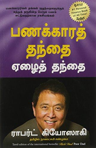 (RICH DAD POOR DAD) (Tamil Edition)
