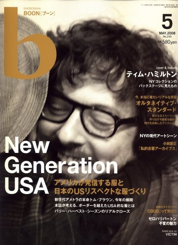 BOON 2008年5月号 大きい表紙画像