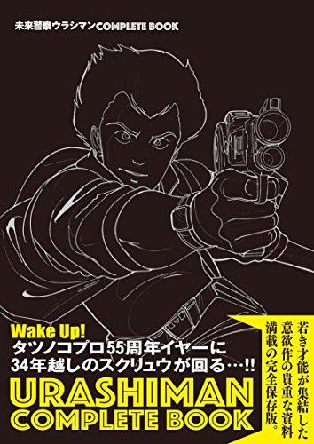 Future police urashiman COMPLETE BOOK.