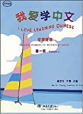 I Love Learning Chinese (Secondary School) Textbook Vol. 1 (W/CD) (English and Chinese Edition)