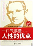 img - for How to Stop Worrying and Start Living (Chinese Edition) book / textbook / text book