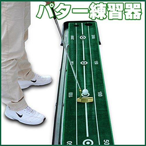 パターの練習に最適 パター練習器具 パターマット パターグリーン ゴルフ シミュレーション ゴルフグリーン   B07DCJVQN2