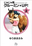 Gurumin Shrew ? UP! (2) (Shogakukan Novel) (2003) ISBN: 4091935028 [Japanese Import]