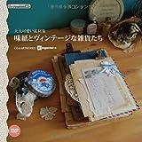 大人可愛い素材集 味紙とヴィンテージな雑貨たち (IJデジタルBOOK)