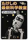 たけしの最新科学教室 (新潮文庫)