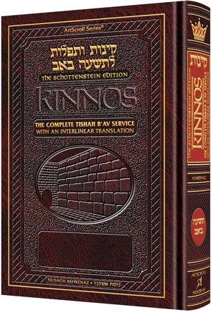 Schottenstein Edition Kinnos / Tishah B'av Siddur - Ashkenaz - Full Size H/C (Multilingual Edition) PDF