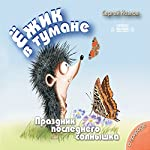 Hedgehog in the Fog Volume 3: Celebrating the Last Sunshine | Sergey Kozlov