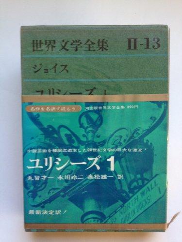 ジェイムズ・ジョイス 【 ユリシーズ 1】 (世界文学全集〈第2集 第13〉)
