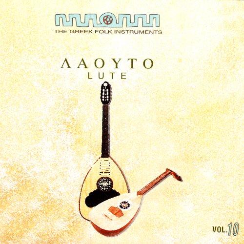 The Greek Folk Instruments: Lute ()