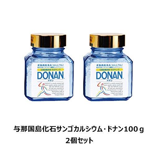 サンゴカルシウムドナン粉末2個セット(瓶入り100g/約3か月分)カルシウム強化の総合ミネラル 与那国島のサンゴ化石パウダー B07CRVGT38