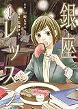 銀座レッスン 1 (ヤングジャンプコミックス)