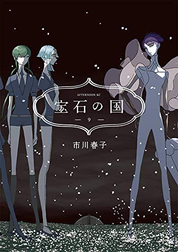 宝石の国(9) (アフタヌーンコミックス) Kindle版