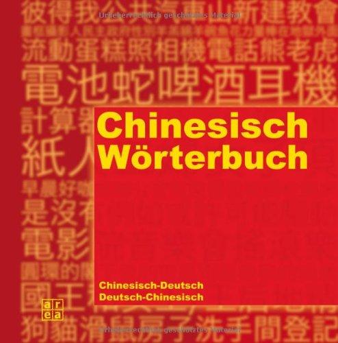 Chinesisch Wörterbuch