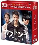 カプトンイ 真実を追う者たち DVD-BOX2〈シンプルBOXシリーズ〉