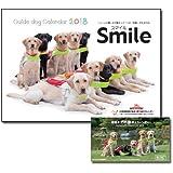 2018年 盲導犬寄付金付 「スマイルカレンダー」&「盲導犬PR隊」卓上カレンダー セット