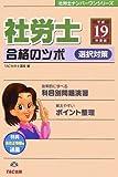 社労士合格のツボ 選択対策〈平成19年度版〉 (社労士ナンバーワンシリーズ)