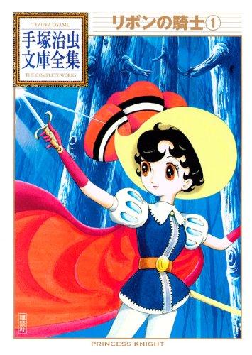 リボンの騎士(1) (手塚治虫文庫全集)