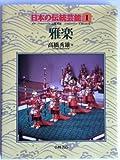 雅楽 (日本の伝統芸能)
