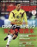 ワールドサッカーダイジェスト 2018年 5/17 号 [雑誌]