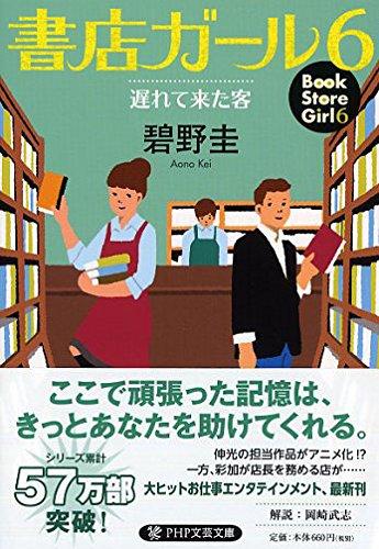 書店ガール 6  遅れて来た客 (PHP文芸文庫)