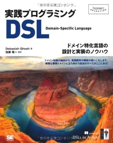 実践プログラミングDSL ドメイン特化言語の設計と実装のノウハウ