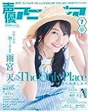 声優アニメディア 2018年 07 月号 [雑誌]