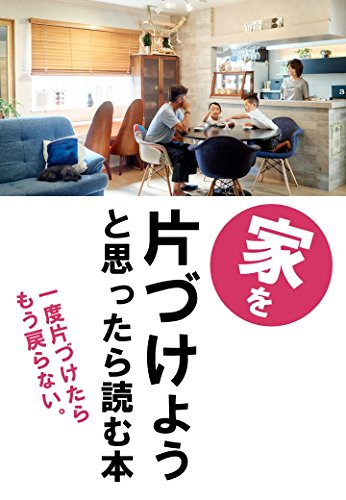 Clean up a house (Japanese Edition)