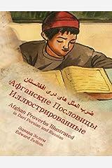 Afghan Proverbs Illustrated (Russian Edition): Afganskii Poslovitsi Illyoostrirovanniy in Russian and Dari Persian Paperback