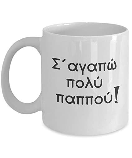 what is i love you in greek