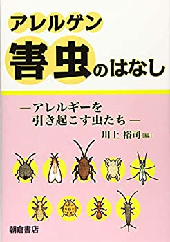 アレルゲン害虫のはなし: アレルギーを引き起こす虫たち