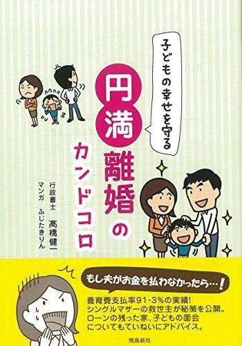 子どもの幸せを守る 円満離婚のカンドコロ
