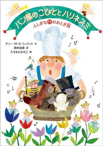 パン屋のこびととハリネズミ: ふしぎな11のおとぎ話 (児童書)
