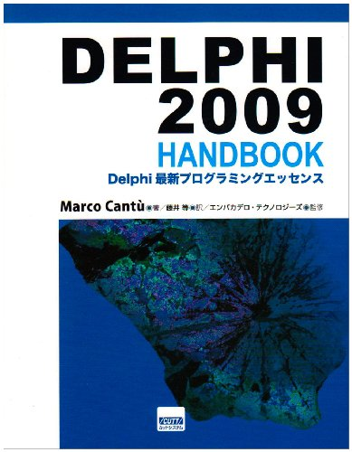 Delphi 2009 handbook-Delphi latest programming essence (2009) ISBN: 487783222X [Japanese Import] by Cut system