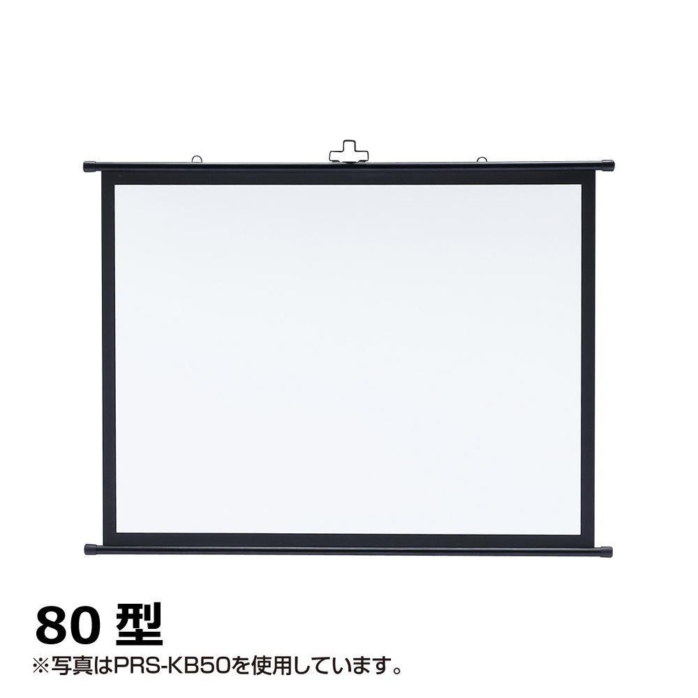サンワサプライ プロジェクタースクリーン 壁掛け式 80型相当 PRS-KB80 B07PVTCGTK
