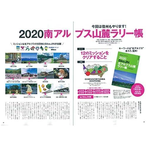 BikeJIN 2020年9月号 付録