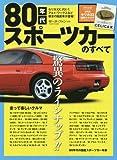 80年代スポーツカーのすべて―絶頂ニッポン!華々しい80年代のファンカーたち (モーターファン別冊)