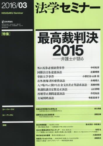 法学セミナー 2016年 03 月号 [雑誌]