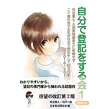 jibundetoukiwosurukaiichi nisenjyurokunenkaranisenjyunanasnen: shihoushoshi tochikaokutchousashiniiraisezuni20nojoshidaiseigajibundetoukiwosite40manensetuyaku (Japanese Edition)